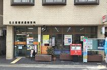 名古屋檀渓通郵便局