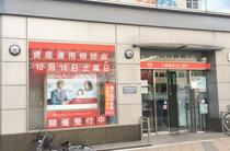 三菱東京UFJ銀行本山支店