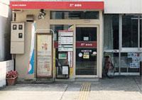 石川橋郵便局