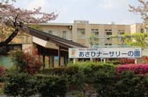 名古屋旭学園あさひナーサリーの園