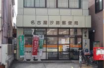 名古屋市汐路郵便局